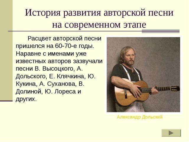 История развития авторской песни на современном этапе Расцвет авторской пес...