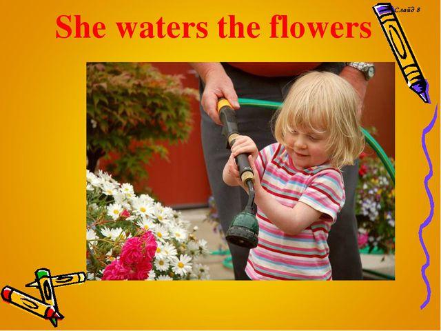 She waters the flowers Слайд 8