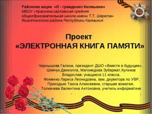 Чернышова Галина, президент ДШО «Вместе в будущее», Шевчук Даниэлла, Магомедо