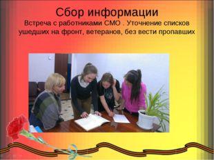 Сбор информации Встреча с работниками СМО . Уточнение списков ушедших на фрон