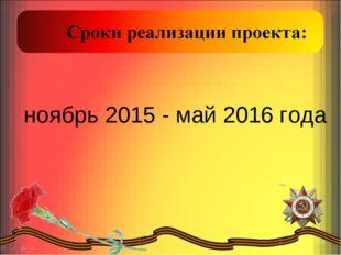 ноябрь 2015 - май 2016 года
