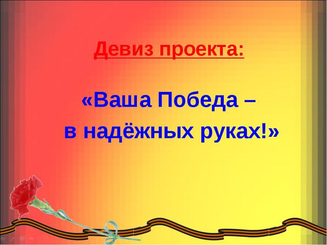 Девиз проекта: «Ваша Победа – в надёжных руках!»