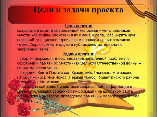 Цель проекта: сохранить в памяти современной молодежи имена земляков – участн...