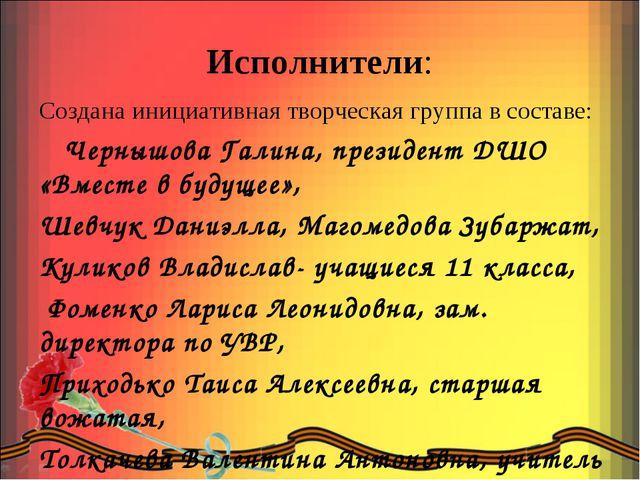 Исполнители: Создана инициативная творческая группа в составе: Чернышова Гали...