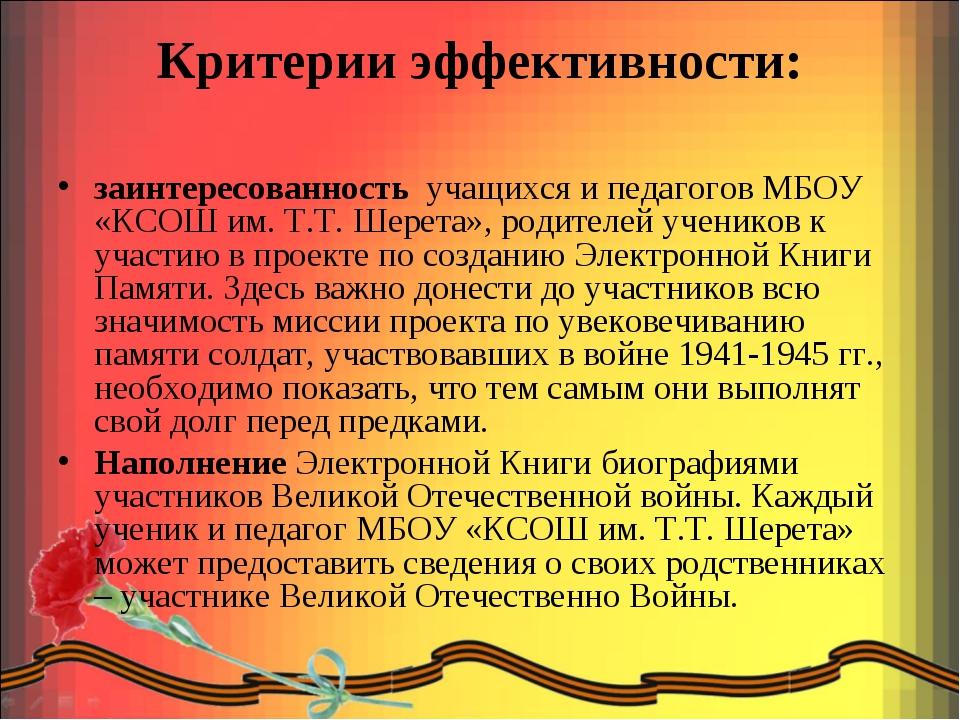 Критерии эффективности: заинтересованность учащихся и педагогов МБОУ «КСОШ им...