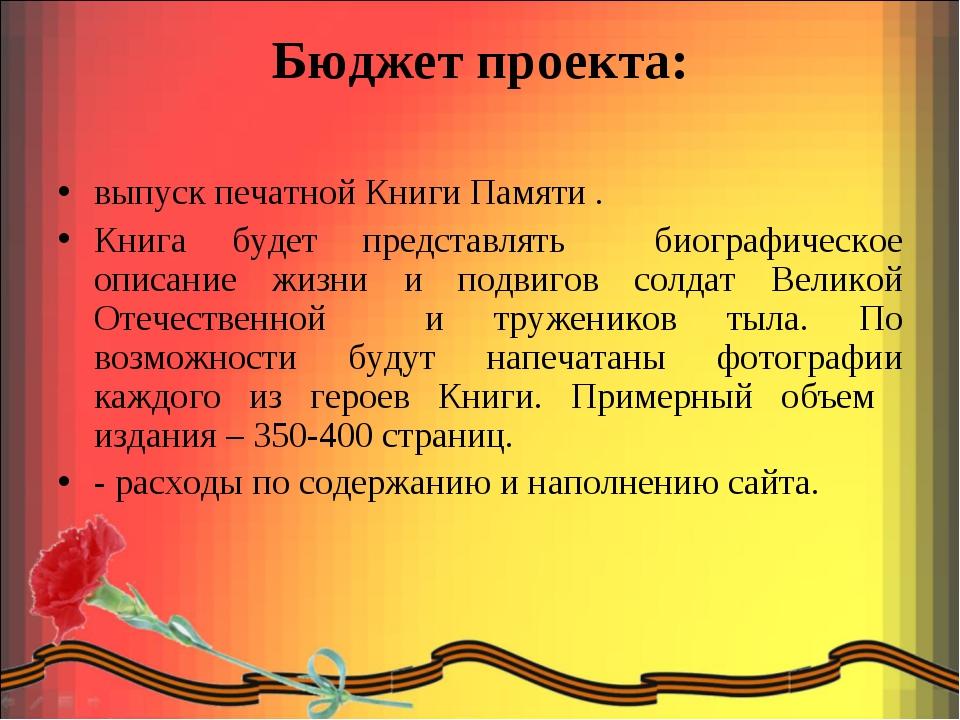 Бюджет проекта: выпуск печатной Книги Памяти . Книга будет представлять биогр...