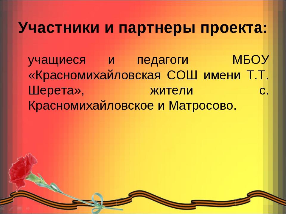 Участники и партнеры проекта: учащиеся и педагоги МБОУ «Красномихайловская СО...