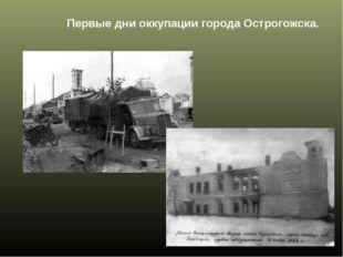 Первые дни оккупации города Острогожска.