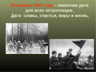 20 января 1943 года – памятная дата для всех острогожцев. Дата славы, счастья