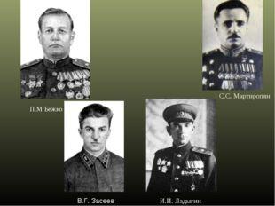 С.С. Мартиропян П.М Бежко И.И. Ладыгин В.Г. Засеев
