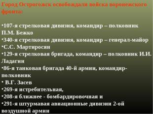 Город Острогожск освобождали войска воронежского фронта: 107-я стрелковая див