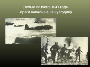 Ночью 22 июня 1941 года враги напали на нашу Родину