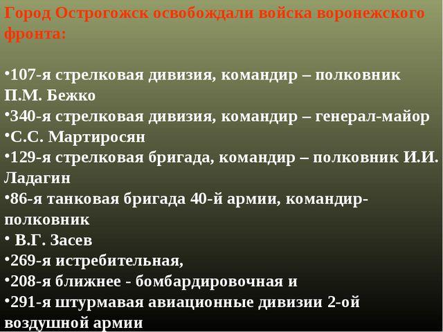 Город Острогожск освобождали войска воронежского фронта: 107-я стрелковая див...