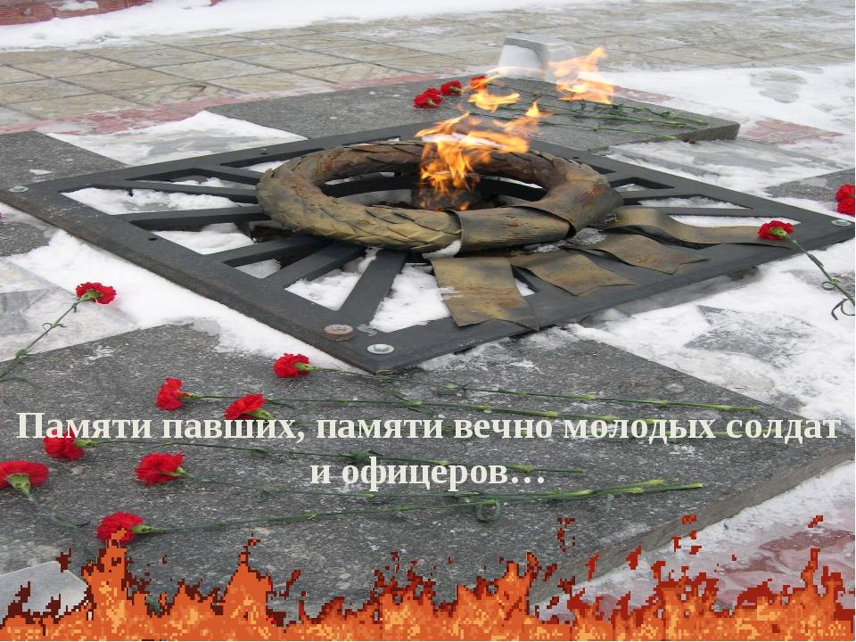 Памяти павших, памяти вечно молодых солдат и офицеров…