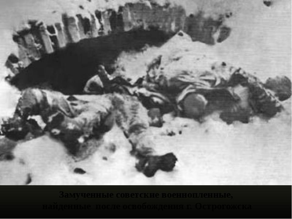 Замученные советские военнопленные, найденные после освобождения г. Острогожска