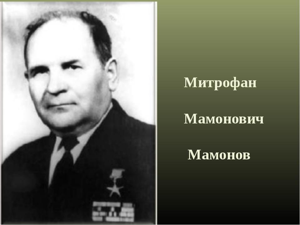 Митрофан Мамонович Мамонов
