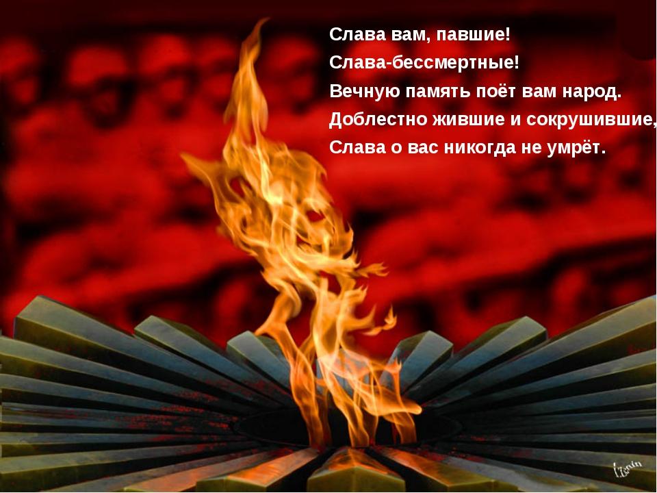 Слава вам, павшие! Слава-бессмертные! Вечную память поёт вам народ. Доблестно...