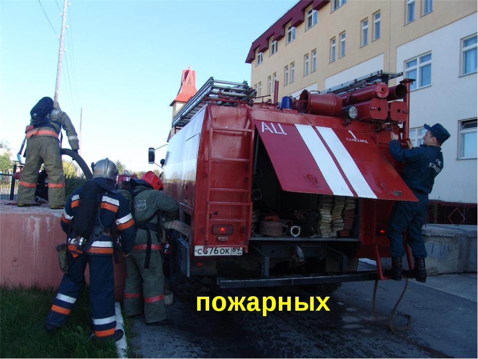 пожарных