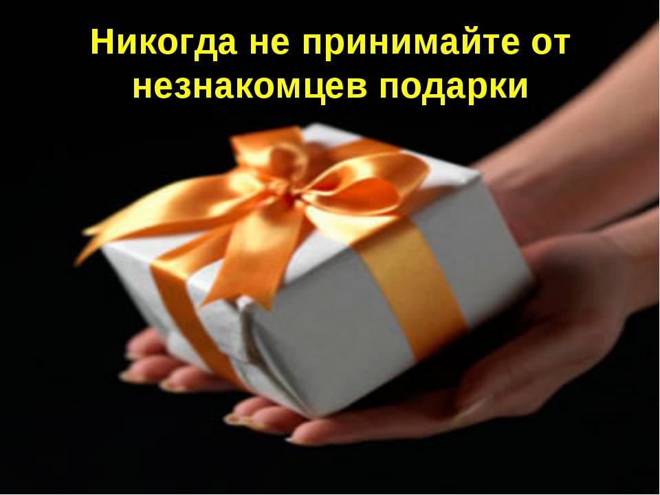 Никогда не принимайте от незнакомцев подарки