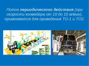 Поток периодического действия (при скорости конвейера от 10 до 15 м/мин), при