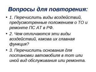 Вопросы для повторения: 1. Перечислить виды воздействий, предусмотренные поло