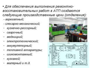Для обеспечения выполнения ремонтно-восстановительных работ в АТП создаются