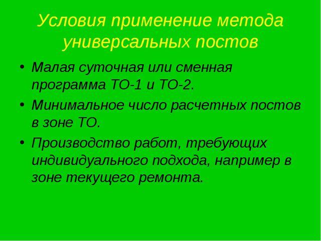 Условия применение метода универсальных постов Малая суточная или сменная про...