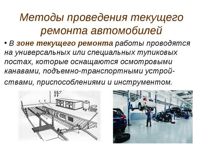 Методы проведения текущего ремонта автомобилей В зоне текущего ремонта работы...