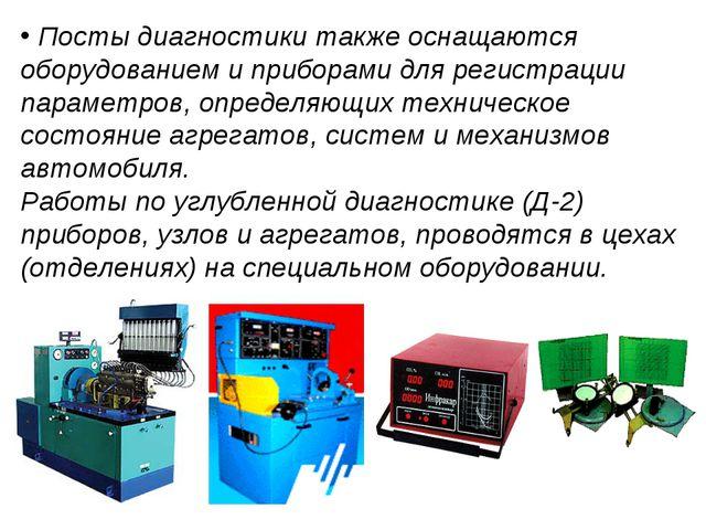 Посты диагностики также оснащаются оборудованием и приборами для регистрации...