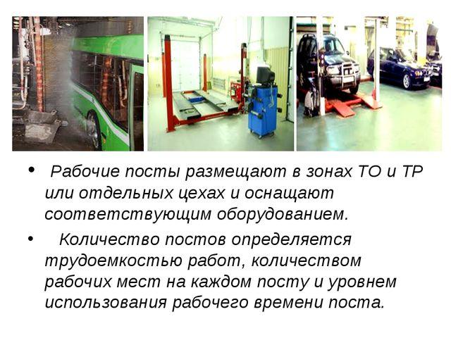 Рабочие посты размещают в зонах ТО и ТР или отдельных цехах и оснащают соотв...
