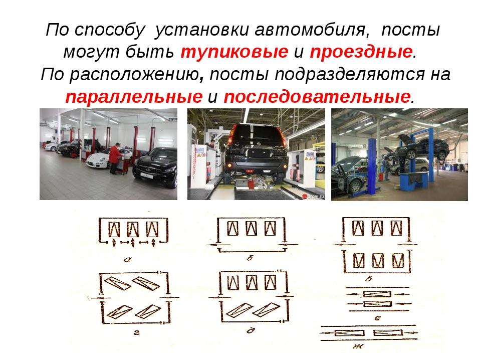 По способу установки автомобиля, посты могут быть тупиковые и проездные. По...