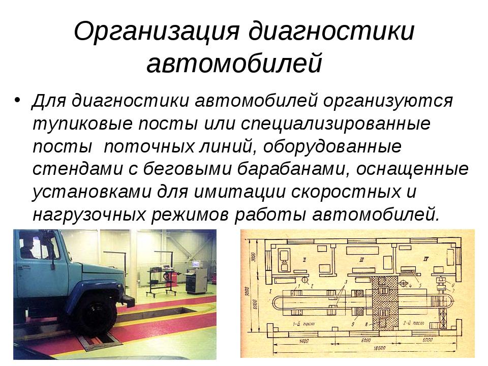 Организация диагностики автомобилей Для диагностики автомобилей организуются...