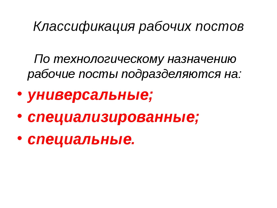 Классификация рабочих постов По технологическому назначению рабочие посты под...