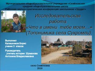 Муниципальное общеобразовательное учреждение «Семёновская средняя общеобразов