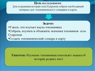 Цель исследования: Для сохранения истории села Сукромли собрать необходимый м