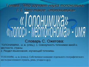 I глава . Что изучает наука топонимика. I. 1. Что такое «топонимика» Словарь