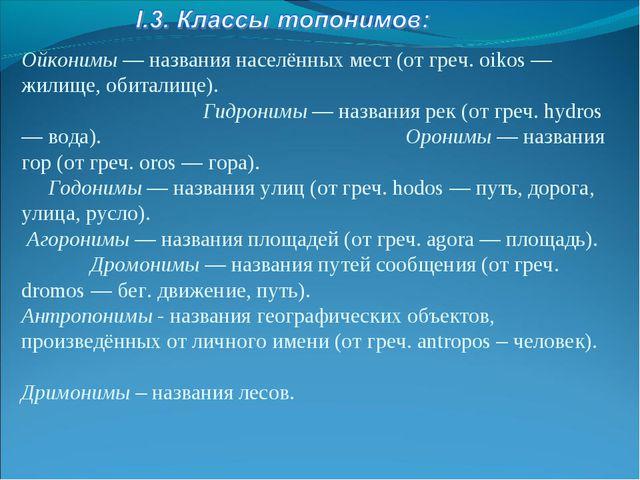 Ойконимы — названия населённых мест (от греч. oikos — жилище, обиталище). Гид...