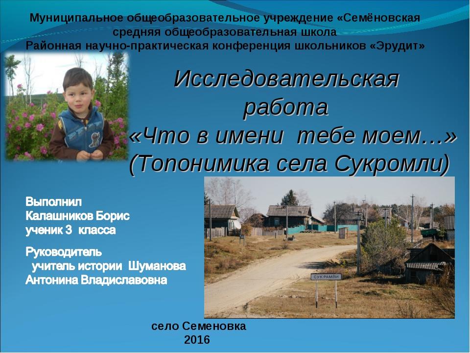 Муниципальное общеобразовательное учреждение «Семёновская средняя общеобразов...