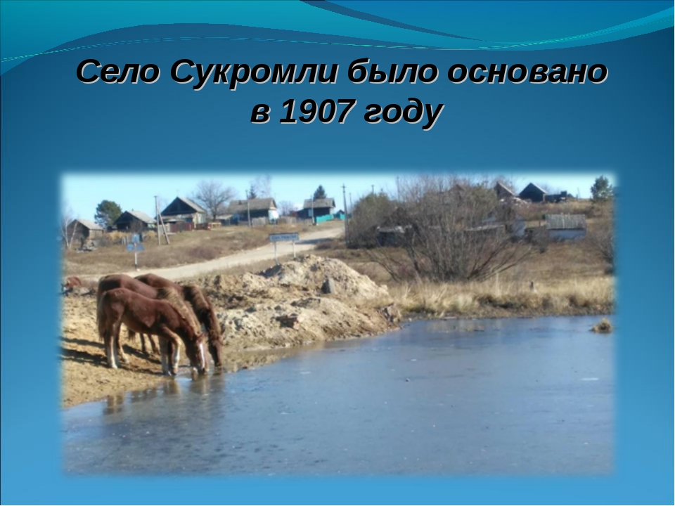 Село Сукромли было основано в 1907 году