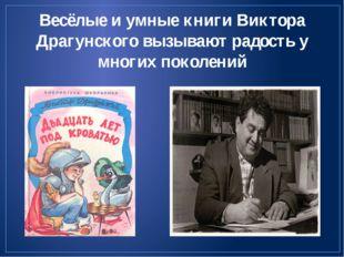 Весёлые и умные книги Виктора Драгунского вызывают радость у многих поколений