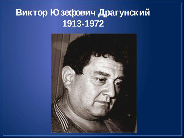 Виктор Юзефович Драгунский 1913-1972