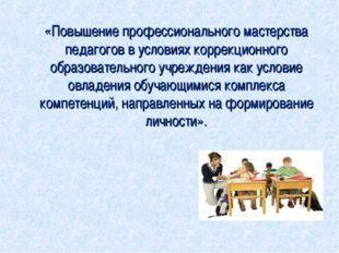 «Повышение профессионального мастерства педагогов в условиях коррекционного о