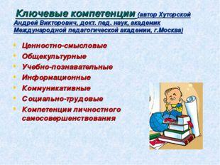 Ключевые компетенции(авторХуторской Андрей Викторович, докт. пед. наук, ак
