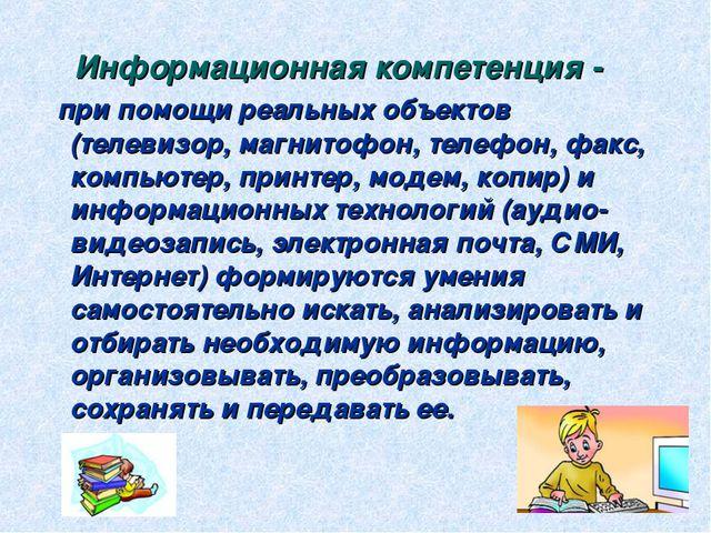 Информационная компетенция- при помощи реальных объектов (телевизор, магнито...