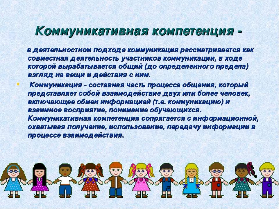 Коммуникативная компетенция- в деятельностном подходе коммуникация рассматри...