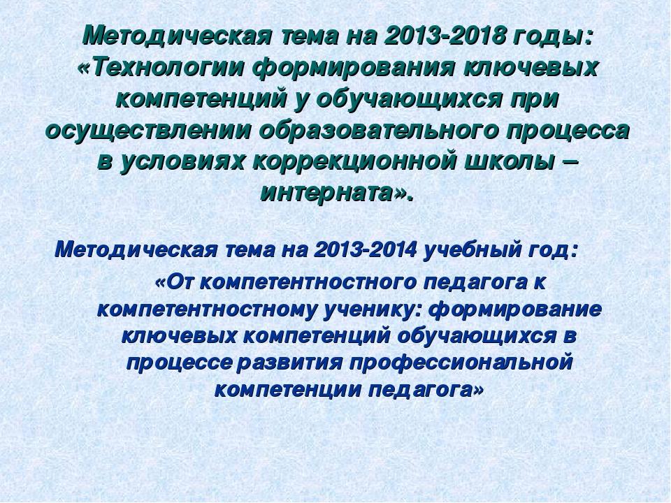 Методическая тема на 2013-2018 годы: «Технологии формирования ключевых компет...