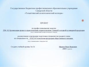 Государственное бюджетное профессиональное образовательное учреждение Самарс