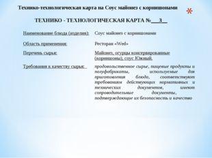 Технико-технологическая карта на Соус майонез с корнишонами ТЕХНИКО - ТЕХНОЛ