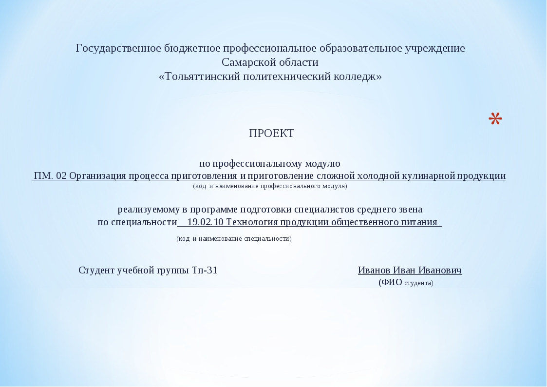 Государственное бюджетное профессиональное образовательное учреждение Самарс...