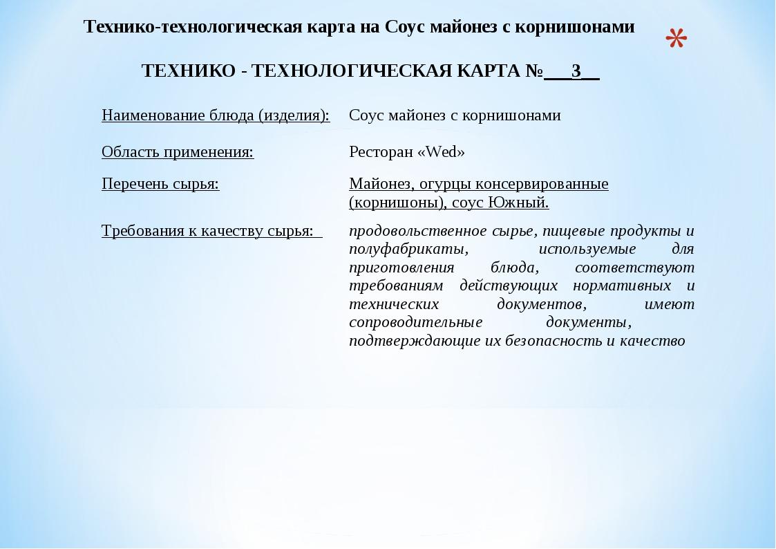 Технико-технологическая карта на Соус майонез с корнишонами ТЕХНИКО - ТЕХНОЛ...